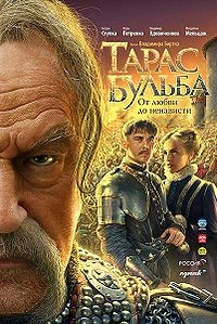 Taras Bulba Torrent İndir